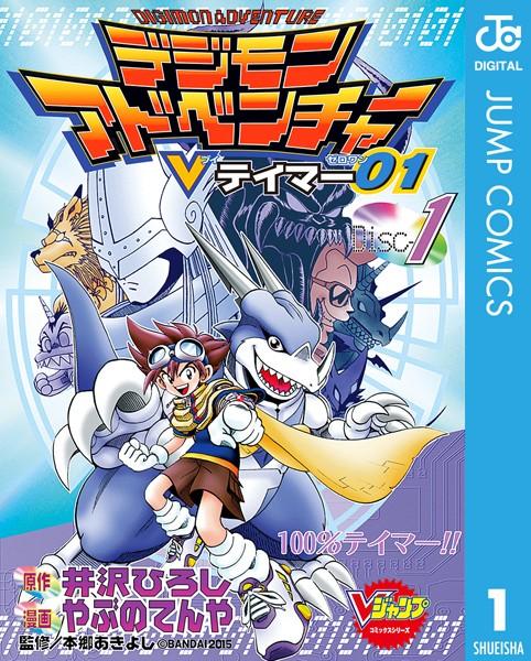 デジモンアドベンチャーVテイマー 01 Disc-1