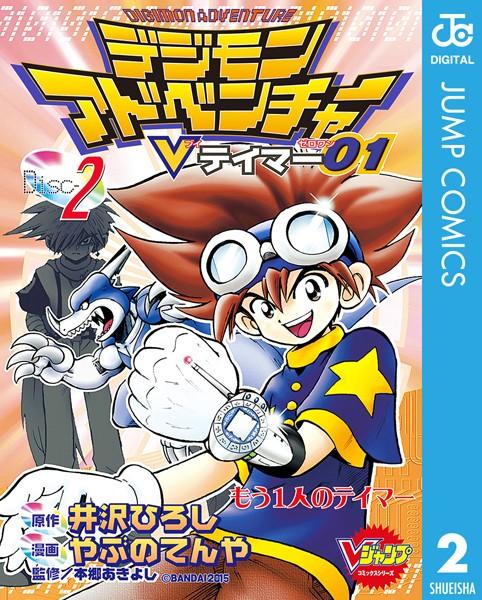 デジモンアドベンチャーVテイマー 01 Disc-2