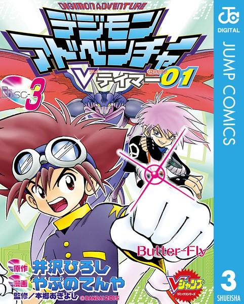 デジモンアドベンチャーVテイマー 01 Disc-3