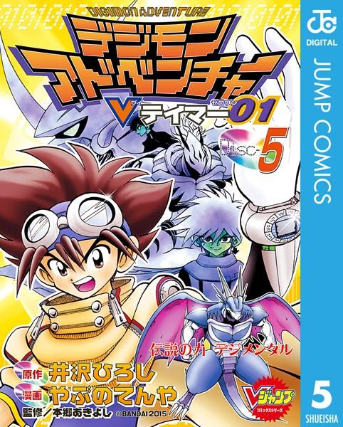 デジモンアドベンチャーVテイマー 01 Disc-5