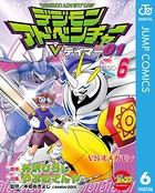 デジモンアドベンチャーVテイマー 01 Disc-6