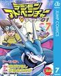 デジモンアドベンチャーVテイマー 01 Disc-7