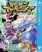 デジモンアドベンチャーVテイマー 01 Disc-9