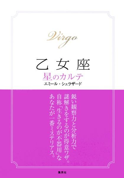 【2015〜17年対応】乙女座 星のカルテ【電子特別版】