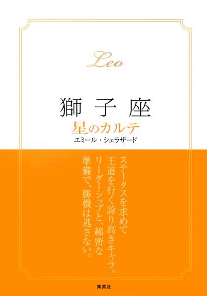 【2015〜17年対応】獅子座 星のカルテ【電子特別版】