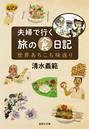 【カラー版】夫婦で行く旅の食日記 世界あちこち味巡り