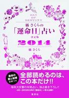 【キャンペーン特別価格】橘さくらの「運命日」占い 決定版2014