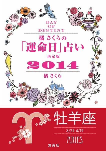 【キャンペーン特別価格】橘さくらの「運命日」占い 決定版2014【牡羊座】