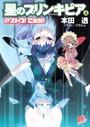 アストロ! 乙女塾! 3 星のプリンキピア(上)