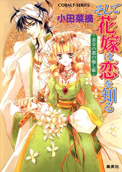 そして花嫁は恋を知る 1 黄金の都の癒し姫