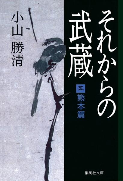 それからの武蔵 (五)熊本篇