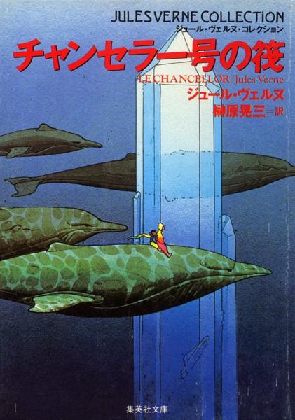チャンセラー号の筏(ジュール・ヴェルヌ・コレクション)