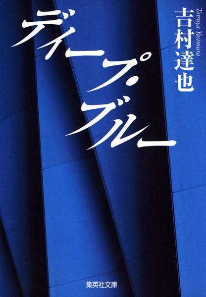 ディープ・ブルー(大塚綾子の人生相談シリーズ)