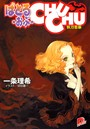 ばとる・おぶ・CHUCHU 2 妖刀恋慕