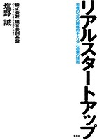 リアルスタートアップ〜若者のための戦略的キャリアと起業の技術〜