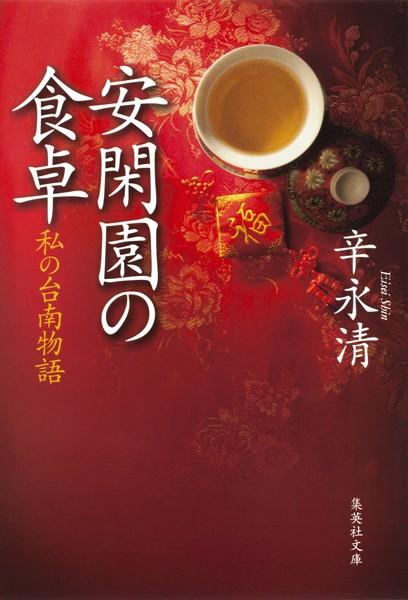 安閑園の食卓 私の台南物語