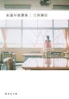 永遠の放課後