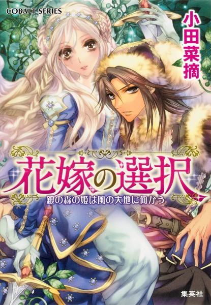 花嫁の選択 1 銀の森の姫は風の大地に向かう