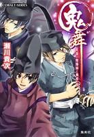 鬼舞 2 見習い陰陽師と橋姫の罠