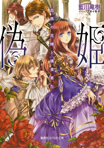 偽姫 血族の花嫁と捕食者たち