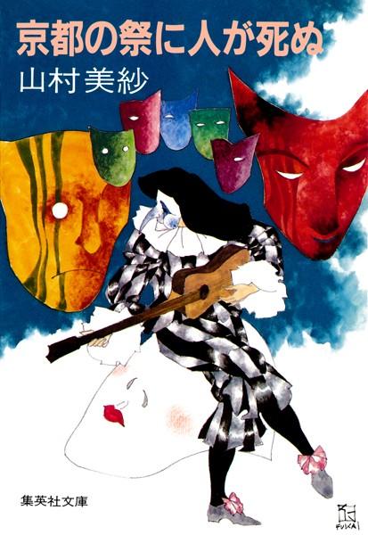 京都の祭に人が死ぬ