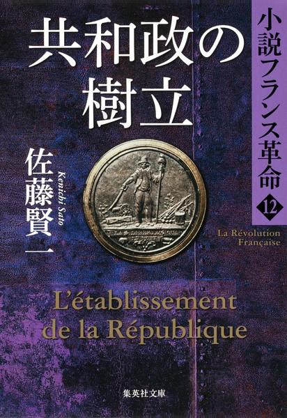 共和政の樹立 小説フランス革命 12
