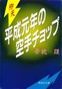 仰天・平成元年の空手チョップ