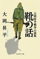 靴の話 大岡昇平戦争小説集