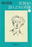 若き日の詩人たちの肖像