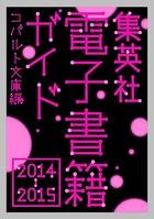 集英社電子書籍ガイド2014‐2015 コバルト文庫編
