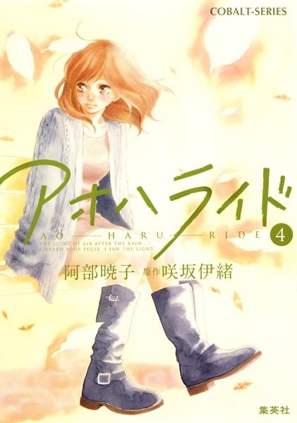 小説版 アオハライド 4