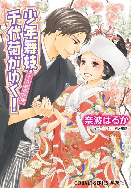 少年舞妓・千代菊がゆく! 52 十六歳の花嫁