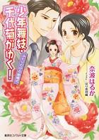 少年舞妓・千代菊がゆく! 53 ふたりだけの結婚式
