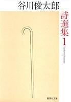 谷川俊太郎詩選集