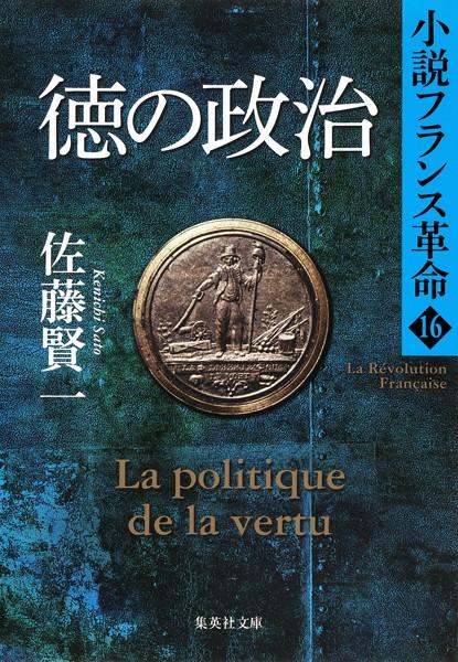 徳の政治 小説フランス革命 16