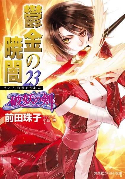 破妖の剣 6 鬱金の暁闇 23