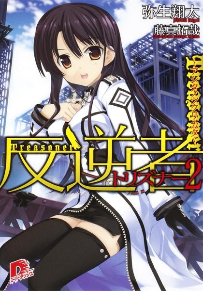 反逆者(トリズナー)2 〜アシタノツクリカタ〜