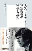 不敵のジャーナリスト 筑紫哲也の流儀と思想
