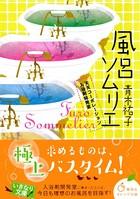 風呂ソムリエ 天天コーポレーション入浴剤開発室