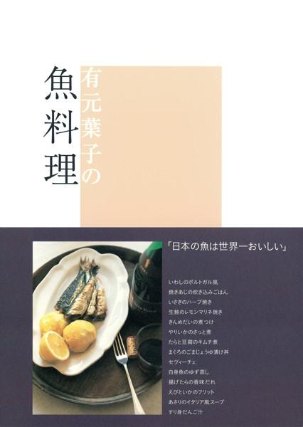 有元葉子の魚料理