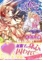 略奪王と女海賊 〜愛と束縛のエルドラド〜