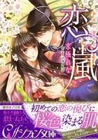 恋嵐 〜艶桜の契り〜