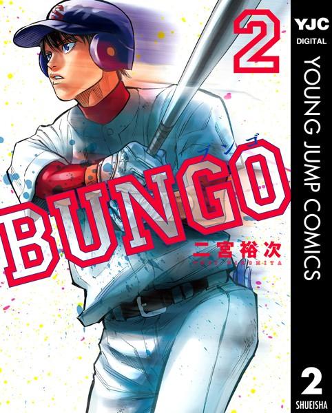 BUNGO―ブンゴ― 2