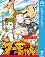 ジャングルの王者ターちゃん 7