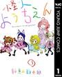 怪人ようちえん monster's kindergarten 1