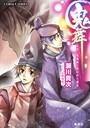 鬼舞 9 見習い陰陽師と呪われた姫宮
