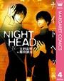 NIGHT HEAD 4