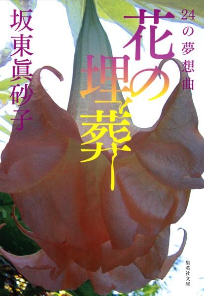 花の埋葬 24の夢想曲