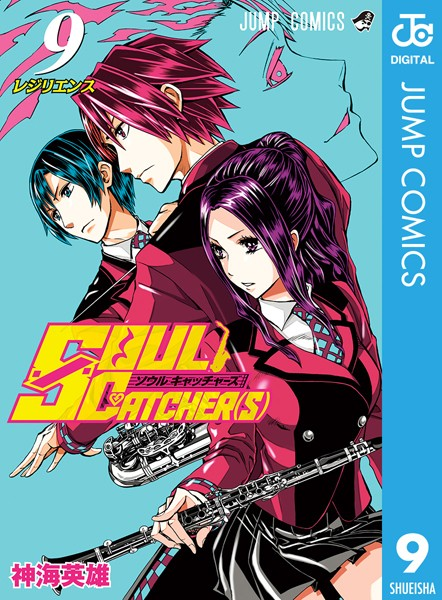 SOUL CATCHER(S) 9