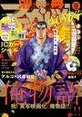 別マsisterデジタル秋フェス 02号2015